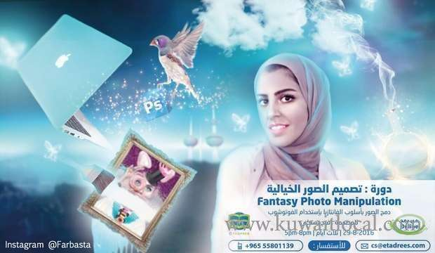 design-fantastic-photoshop-kuwait