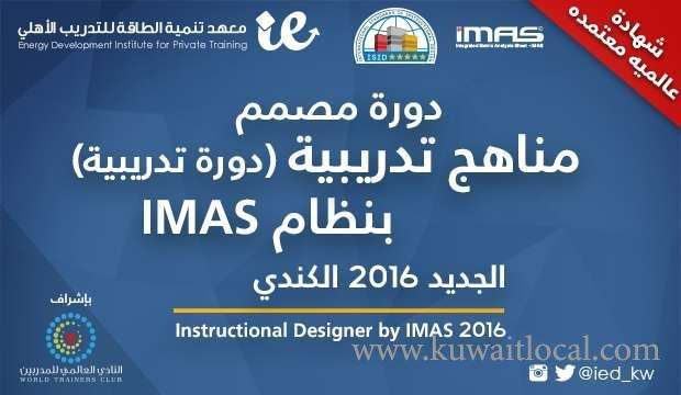 designed-training-curriculum-cycle-imas-system-1-kuwait