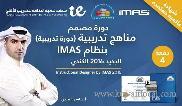 designed-training-curriculum-cycle-imas-system-2-kuwait