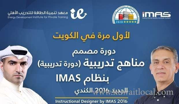 designed-training-curriculum-cycle-imas-system-kuwait