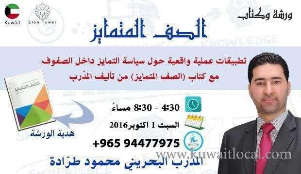 differentiated-grade-kuwait