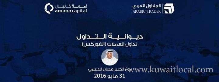 diwaniya-free-kuwait-kuwait