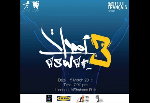 dont-miss-your-last-chance-to-catch-aswat-3-once-again-kuwait