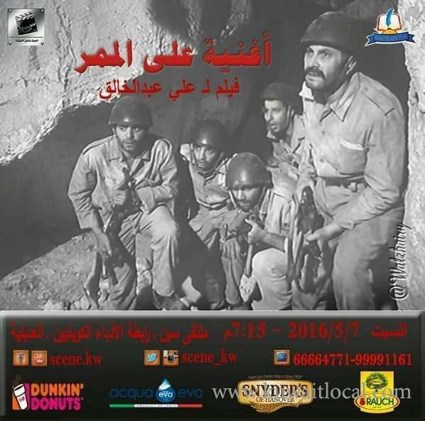 egyptian-film,-song-on-the-boardwalk-kuwait