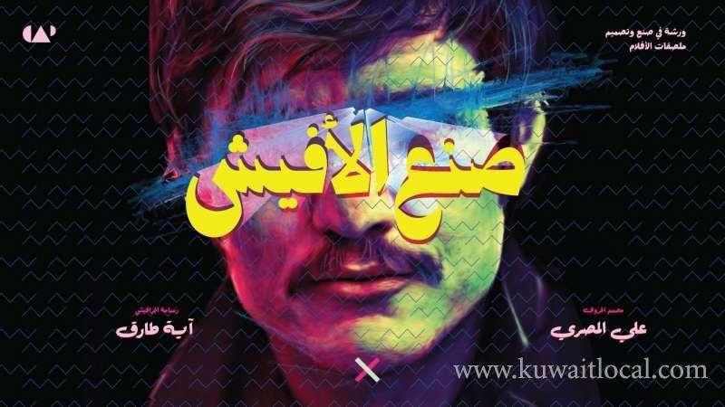 egyptian-movie-poster-making--kuwait