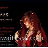 ehsaas---kuch-lamhe-pyar-ke-naam-kuwait