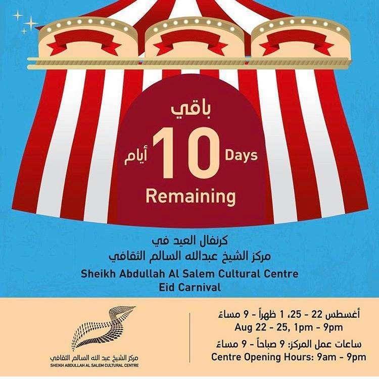 eid-carnival-kuwait