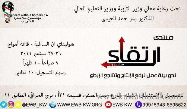elevate-forum-kuwait