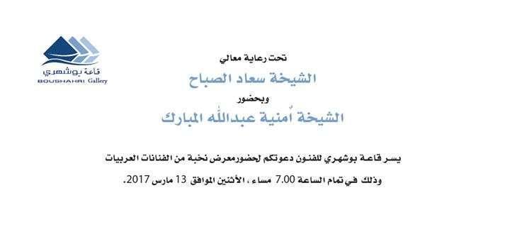 elite-of-the-arab-women-artists-exhibition-kuwait