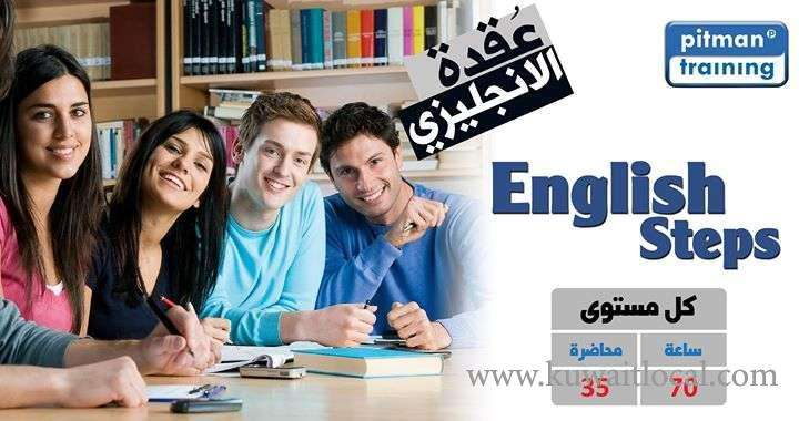 english-steps-kuwait