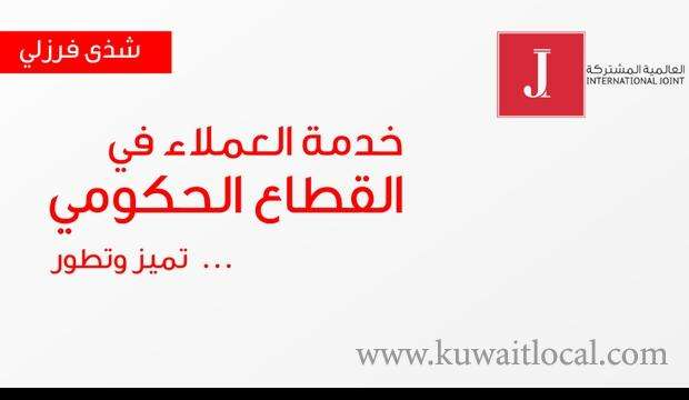 excellence-customer-service-in-the-public-sector-kuwait