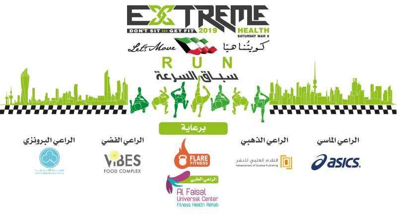extreme-health-expo-kuwait
