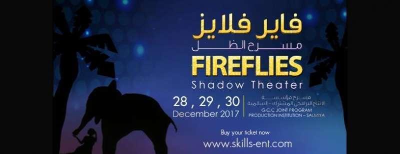 fireflies-shadow-theater-kuwait