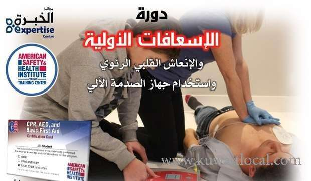 first-aid-and-cpr-kuwait