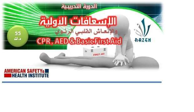 first-aid-and-cpr-2-kuwait