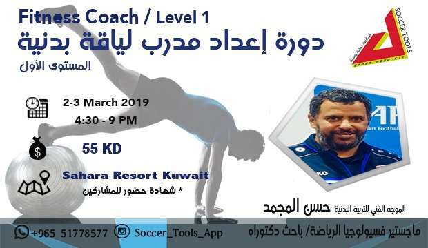 fitness-trainer-preparation-course---first-level-kuwait
