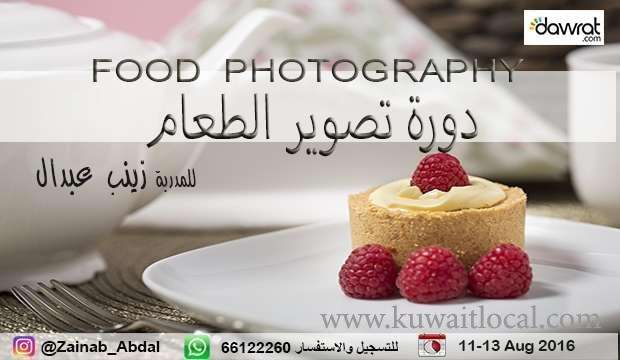 food-photography-course-kuwait