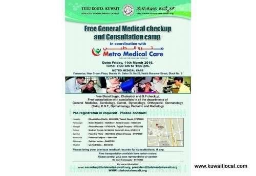 free-medical-camp-kuwait