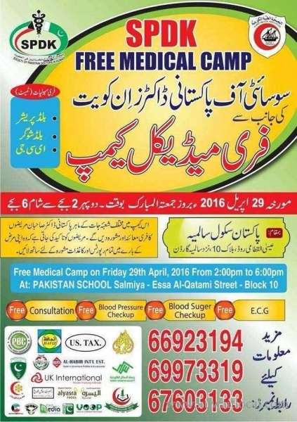 free-medical-camp-by-society-of-pakistani-doctors-kuwait