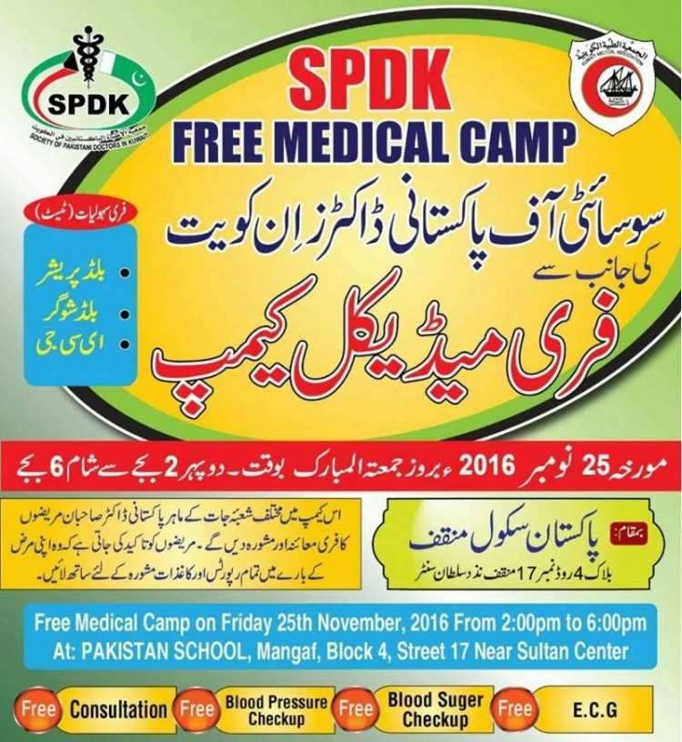 free-medical-camp-by-spdk-kuwait