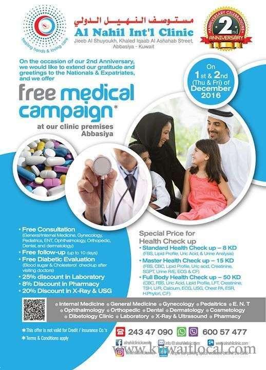 free-medical-campaign-at-our-clinic-premises-abbasiya-kuwait