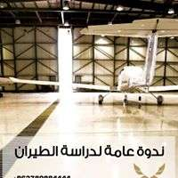 free-seminar-to-study-aviation---kuwait-kuwait