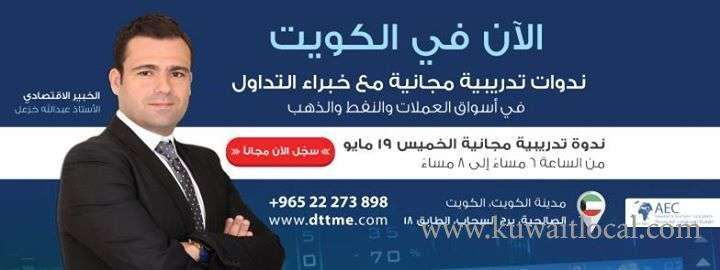 free-training-seminar-in-the-field-of-currency-and-oil-and-gold-markets-kuwait
