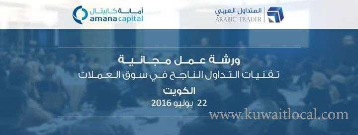 free-workshop-kuwait