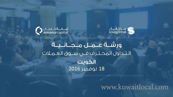 free-workshop-in-kuwait---the-professional-trading-in-the-currency-market-kuwait