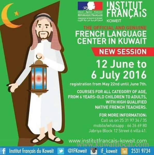 french-language-center-in-kuwait-1-kuwait