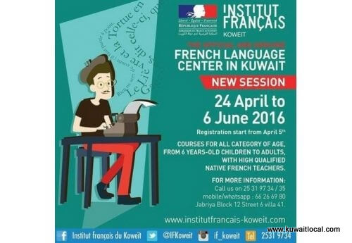 french-language-center-in-kuwait-kuwait