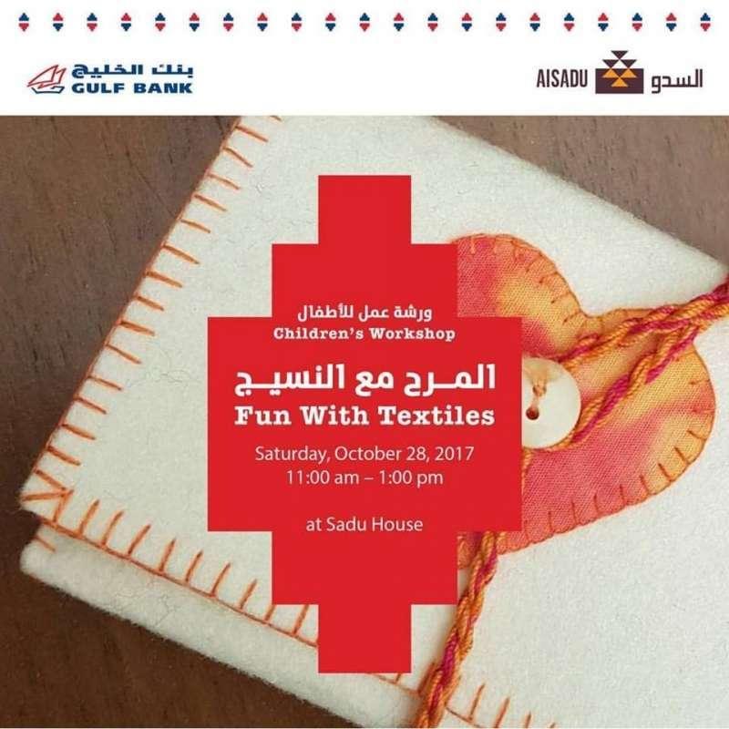 fun-with-textiles-1-kuwait