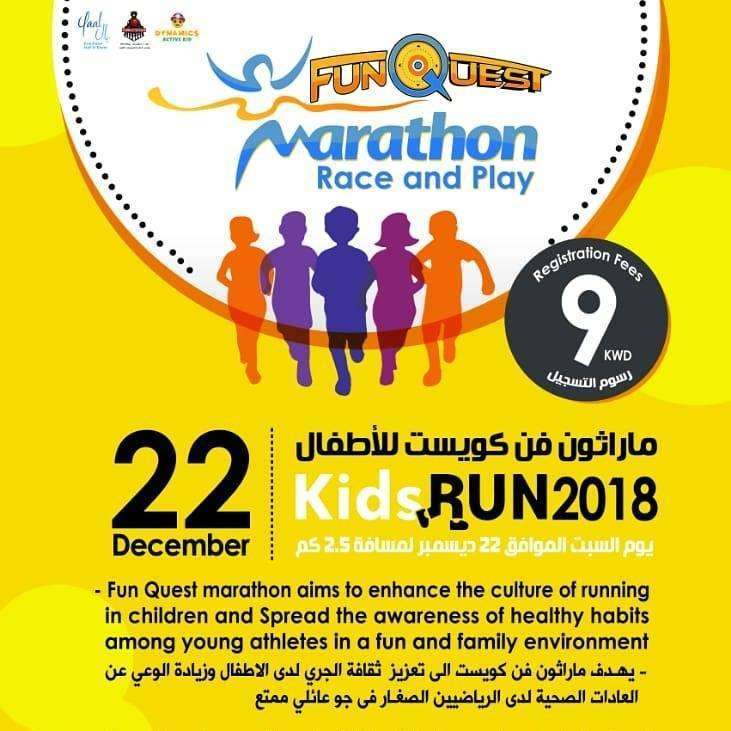 funniest-kids-marathon-run-kuwait