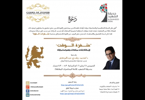 general-invitation-to-the-time-code-because-your-time-the-most-expensive-property-and-the-most-important-investments-kuwait