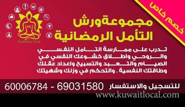 group-ramadan-kuwait