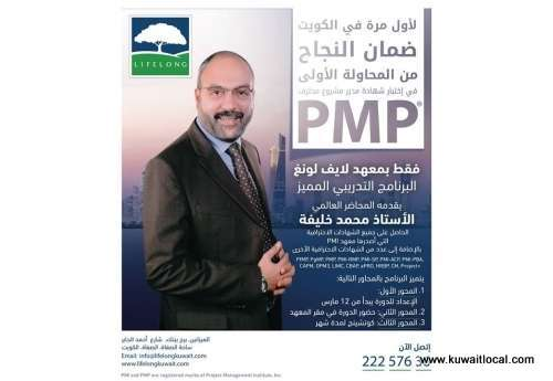guarantee-of-passing-pmp-exam-from-first-attempt-kuwait