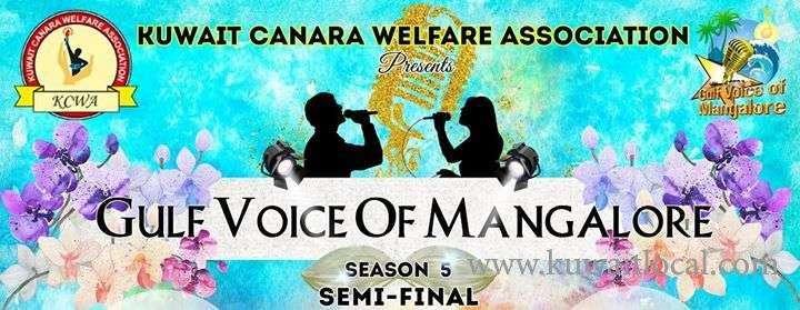 gulf-voice-of-mangalore-semi-finals-kuwait