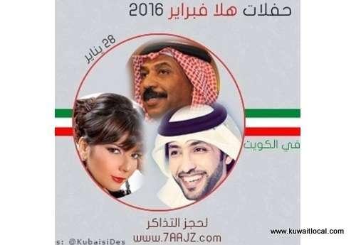 hala-february-concerts-kuwait