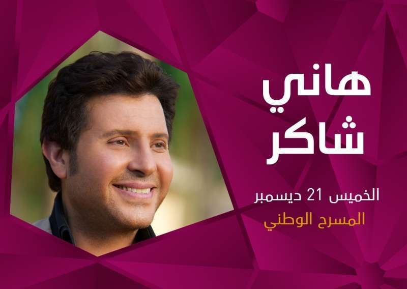 hany-shaker-musical-event-kuwait