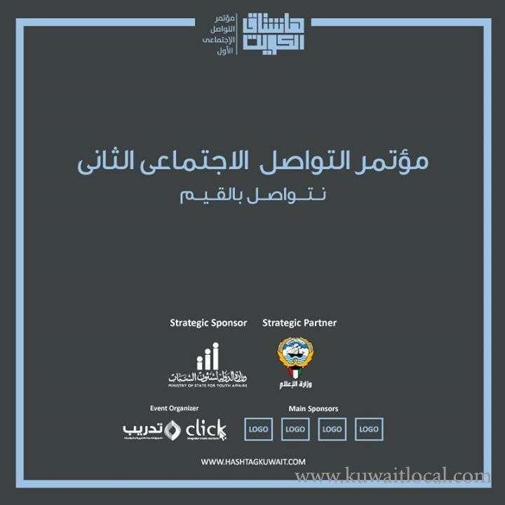 hashtag-kuwait-2nd-kuwait