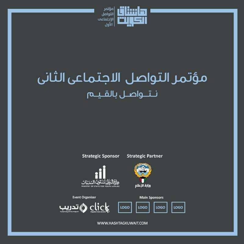 hashtag-kuwait-second-kuwait