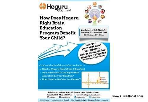 heguru-kuwait-seminar-kuwait
