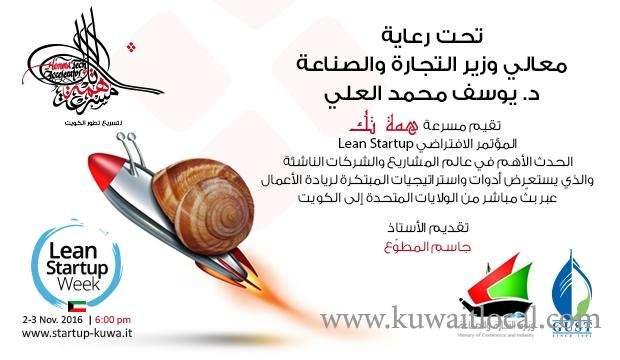 hemma-tech-hosting-leanstartup-livestream-conference-kuwait