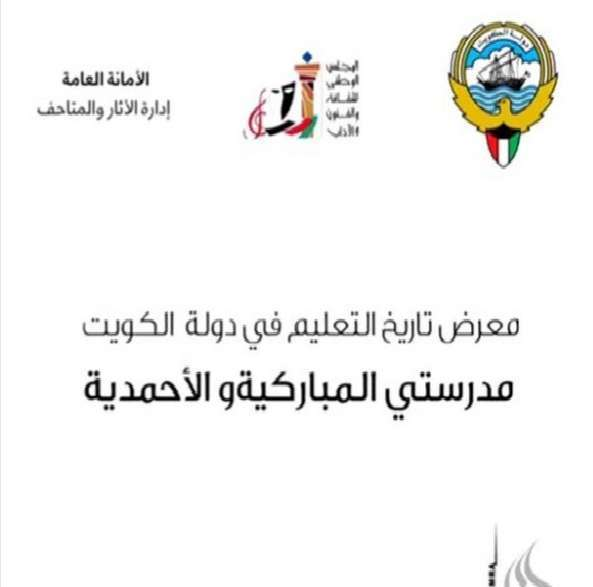 history-of-education-in-the-state-of-kuwait-kuwait