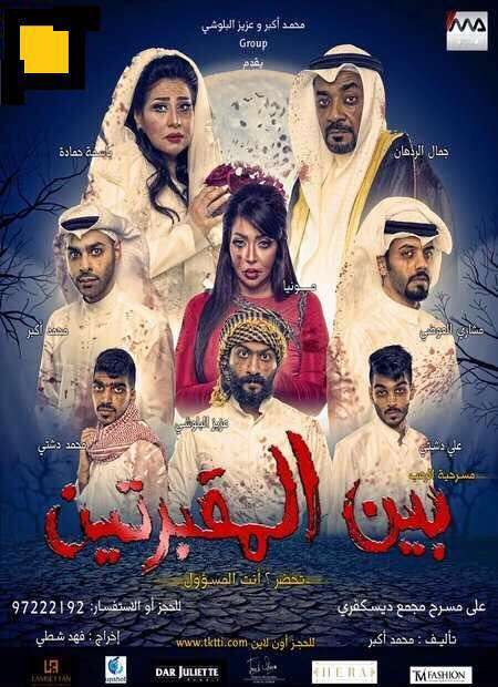 horror-play-been-al-maqbarteen-kuwait