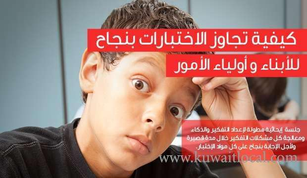 how-to-overcome-the-tests-successfully-kuwait