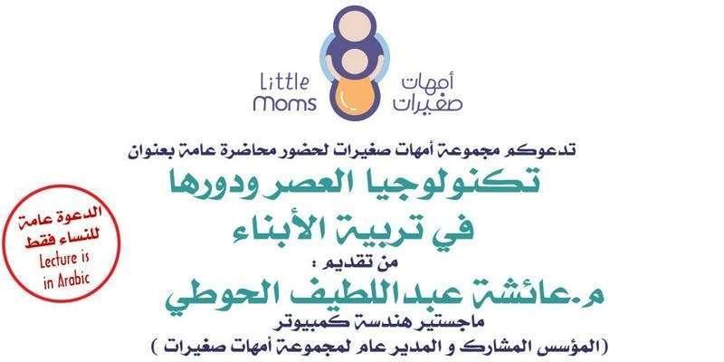 how-to-raise-children-in-the-internet-era-kuwait