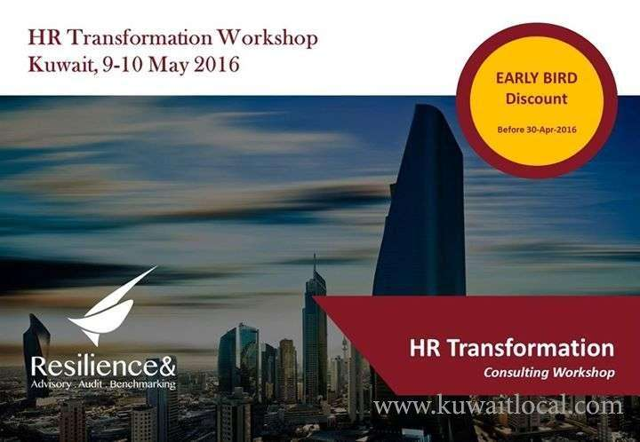 hr-transformation-workshop-kuwait