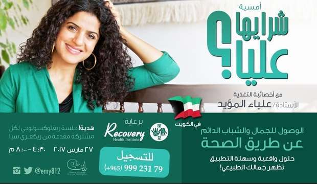 hraiha-graduate-access-to-the-beauty-and-eternal-youth-kuwait