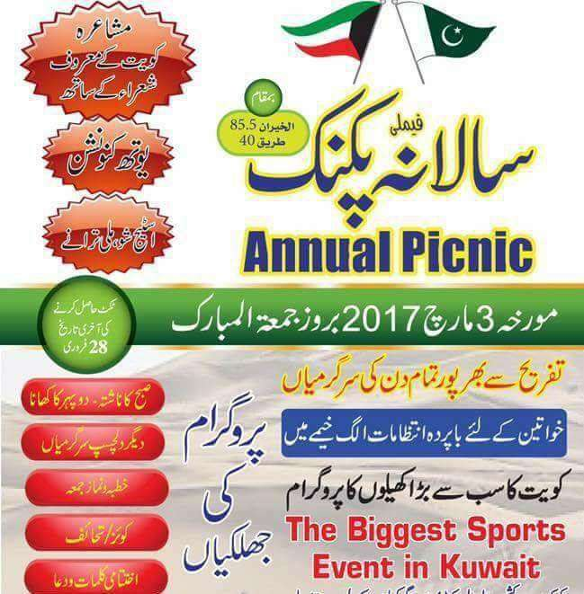 iec-picnic-2017-kuwait